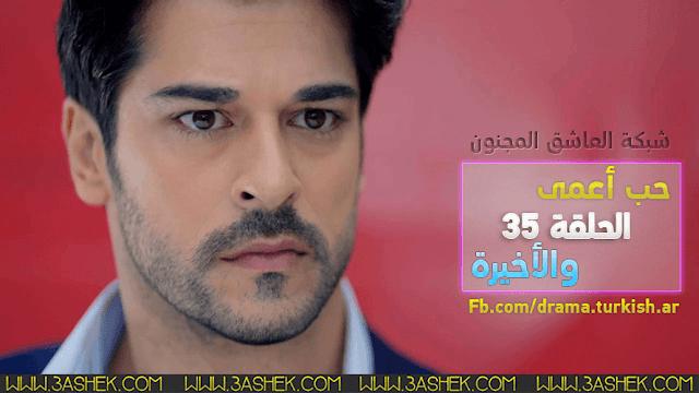مسلسل حب أعمى Kara Sevda الحلقة 35 والأخيرة مترجمة