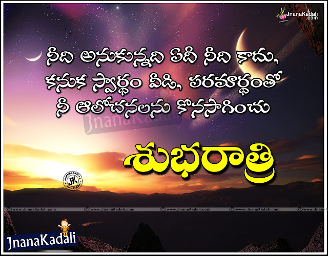 Here is good Night quotes in telugu, Friendship Quotes in Telugu, heart touching quotes in telugu, Inspirational quotes in Telugu, Beautiful Telugu Good Night Status messages for whatsapp, Nice Good Night status messages for whatsapp, New Good Night Quotes in telugu, Fresh good Night thoughts messages for friends.