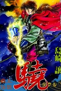 Vương tử Takeru