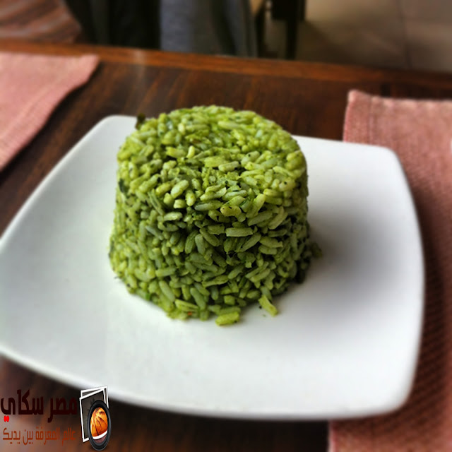 الأرز الأخضر وخطوات تحضيرة