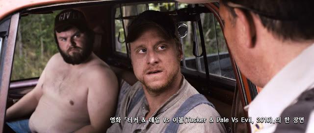 터커 & 데일 Vs 이블(Tucker & Dale Vs Evil, 2010) scene 01