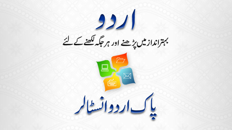 Urdu subtitles free download