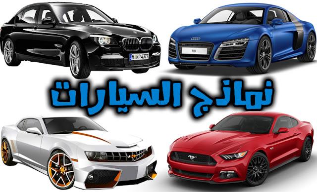 تحميل نماذج السيارات PNG