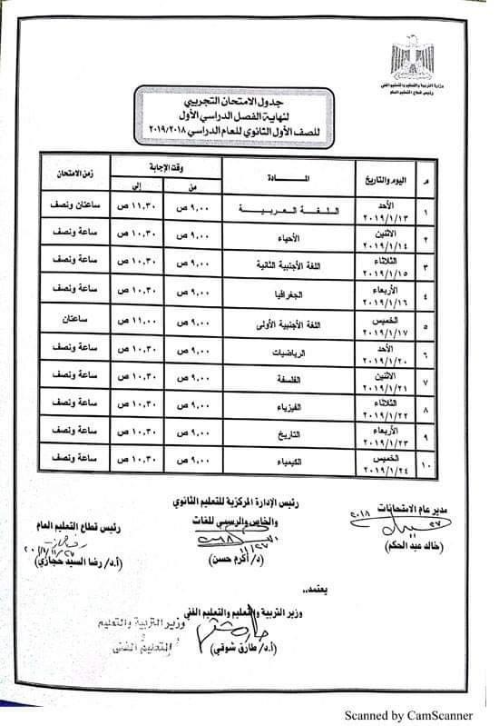 جدول إمتحانات الصف الاول الثانوى كاملا للترم الاول حسب وزارة التربية والتعليم