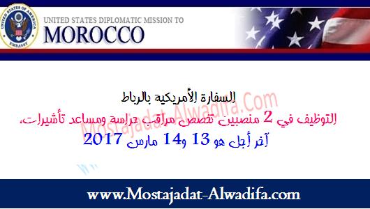 السفارة الأمريكية بالرباط التوظيف في 2 منصبين تخصص مراقب حراسة ومساعد تأشيرات، آخر أجل هو 13 و14 مارس 2017