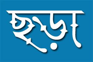 সব্যসাচী নজরুল