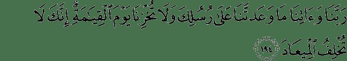 Surat Ali Imran Ayat 194