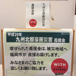 We have placed a donation box for the North Kyushu flood disaster relief on the first floor.