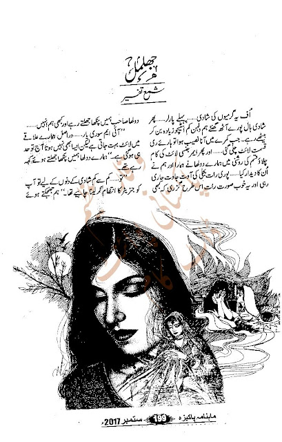 Free download Jhilmil novel by Shama Tafseer pdf