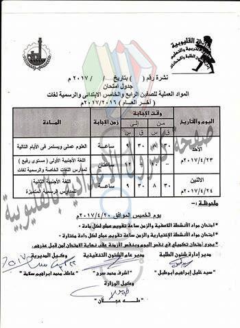 جدول امتحانات الصف الخامس الابتدائي 2017 الترم الثاني محافظة القليوبية