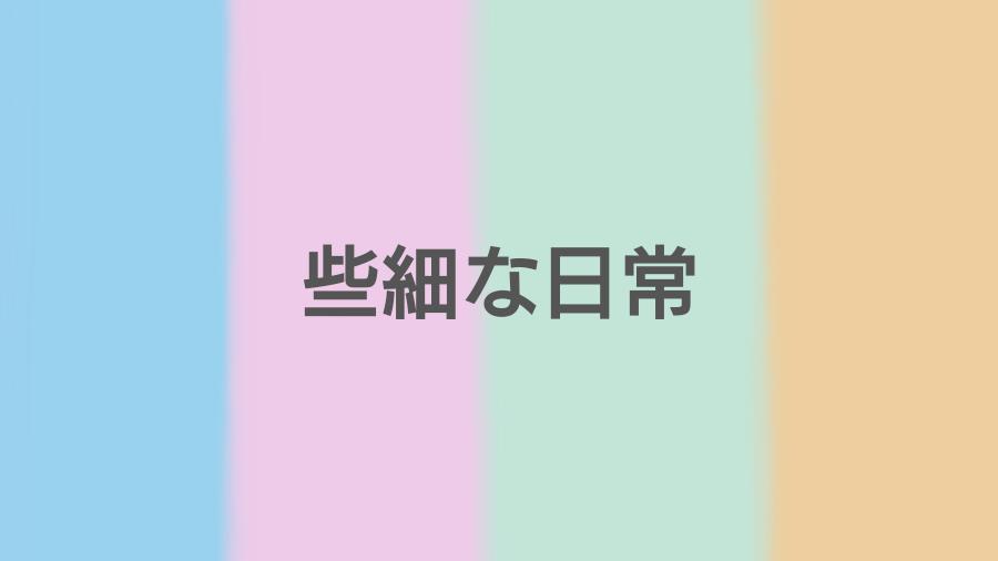 些細な日常の三番目のバナー(薄い水色とピンクと緑とオレンジのストライプの背景に小さめの文字)
