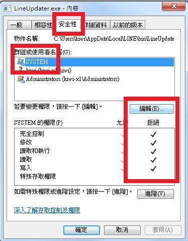 禁止/防止/不讓 Line電腦版自動更新 破解教學【網路行銷】