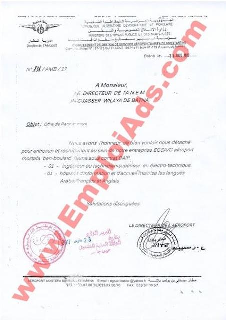 اعلان عرض عمل بمؤسسة مطار مصطفئ بن بولعيد ولاية بانتة مارس 2017