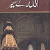 Free Download Urdu Book Allah k Safeer By Khan Asif