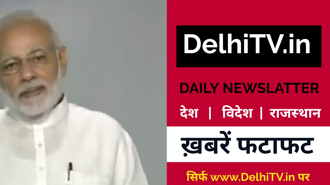 Today latest news, DelhiTV news, ताजा खबर