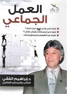 تحميل كتاب العمل الجماعي PDF إبراهيم الفقي