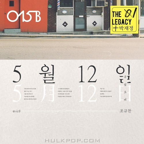 015B, Parc Jae Jung – The Legacy 01 – Single