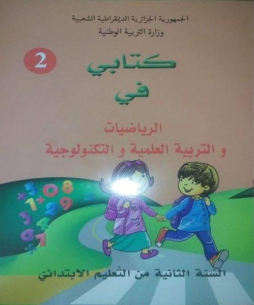كتاب الرياضيات و التربية العلمية سنة 2 ابتدائي وفق مناهج الجيل الثاني