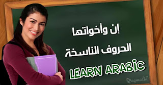 learn-arabic-alhuruf-nasekha