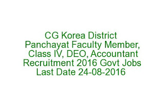 CG Korea District Panchayat Faculty Member, Class IV, DEO, Accountant Recruitment 2016 Govt Jobs Last Date 24-08-2016