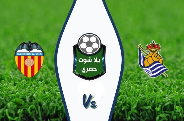 مشاهدة مباراة فالنسيا وريال سوسيداد بث مباشر اليوم 22/02/2020 الدوري الإسباني