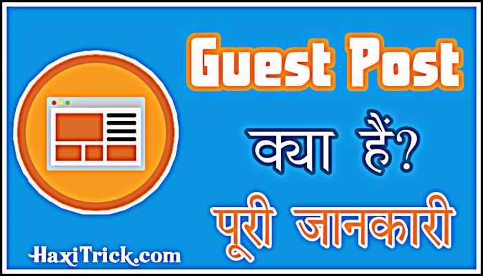 what is guest post kya hai in hindi kaise kyu kare