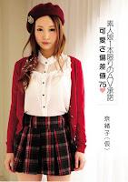 CND-093 素人娘1本限りのAV承諾 可愛さ偏差値75 奈緒子(仮)