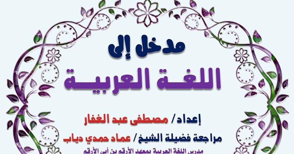 كتاب النحو جامع الدروس العربية pdf