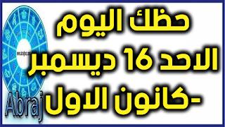 حظك اليوم الاحد 16 ديسمبر-كانون الاول 2018