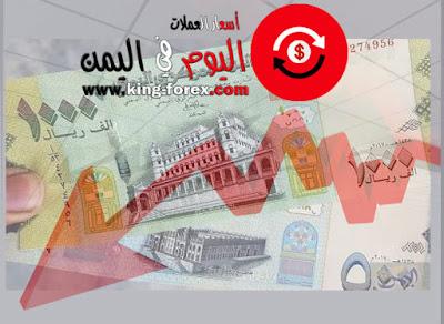 سعر الصرف اليوم في اليمن