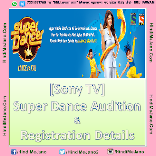 Sony TV, Super Dancer, Dance ka Kal, Shilpa Shetty, Anurag Basu, Geeta Kapoor, Dance India Dance, Auditions Date, Auditions Location, Auditions Vanue, Nach Baliye, Dance Plus 2, DID, Hindi Me,