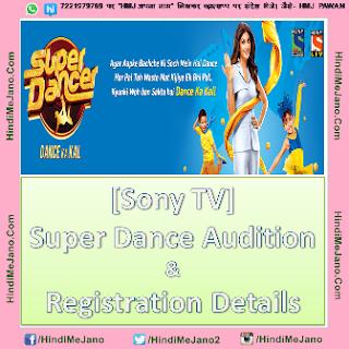 Sony TV, Super Dancer, Dance ka Kal, Shilpa Shetty, Anurag Basu, Geeta Kapoor, Dance India Dance, Auditions Date, Auditions Location, Auditions Vanue, Nach Baliye, Dance Plus 2, DID, Hindi Me,