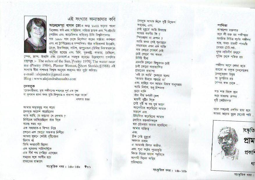 soplo bengalí