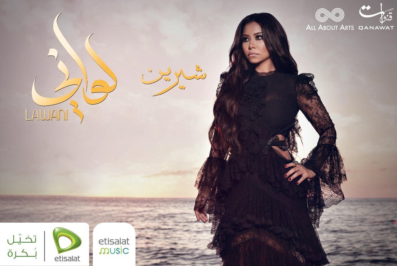 اغنية لواني - شيرين عبد الوهاب - تحميل مباشر,كلمات,البوم نساي,تحميل مباشر واستماع اون لاين.