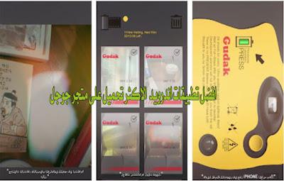 تطبيق-كوداك-كام-Gudak-Cam