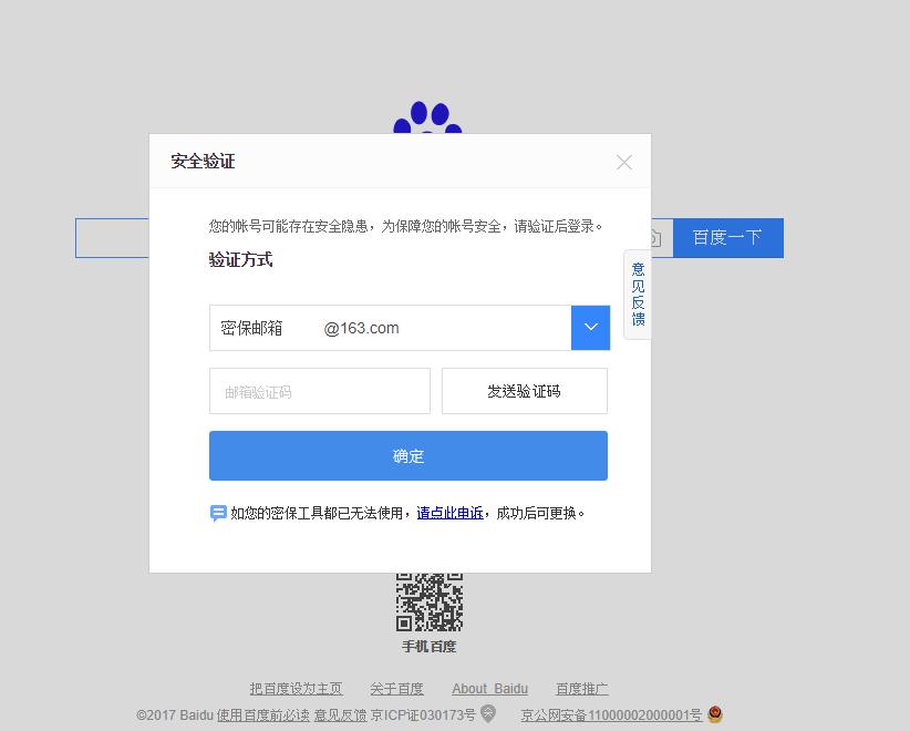 [教學] 註冊百度帳號。綁定信箱並取消手機綁定教學 - 楓的電腦知識庫