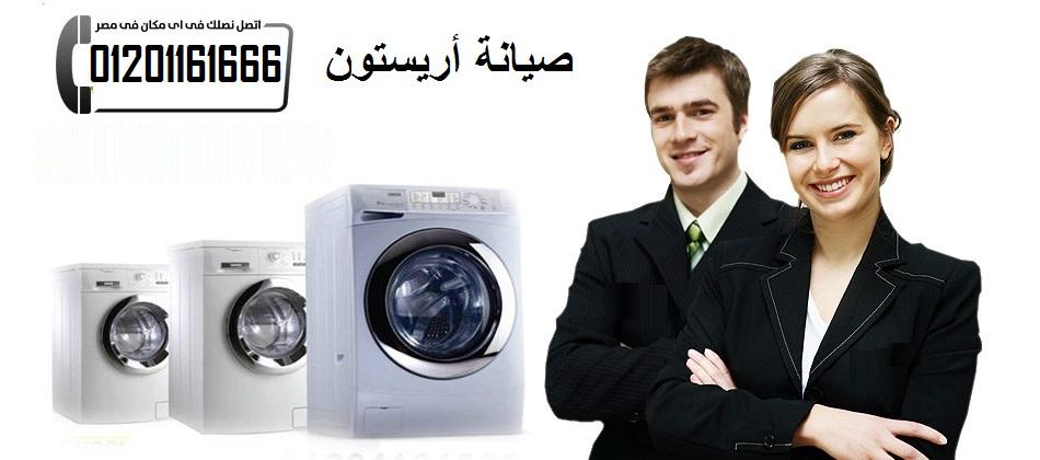 صيانة اريستون القاهرة