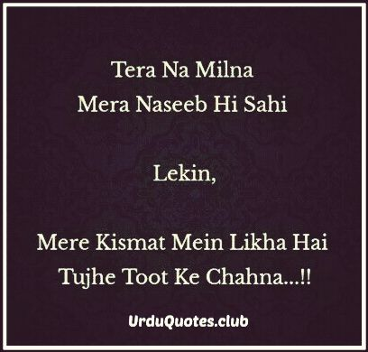 Wo Meri Kismat Me Nahi Shayari Images - Urdu Quotes Club