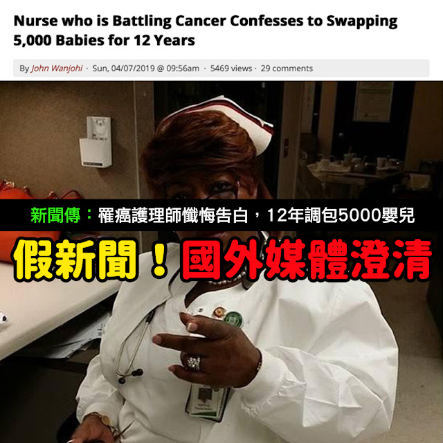 罹癌護理師懺悔告白 12年調包5000嬰兒 謠言 假新聞