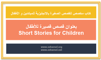 قصيرة للأطفال Short Stories Children Short+Stories+for+Ch