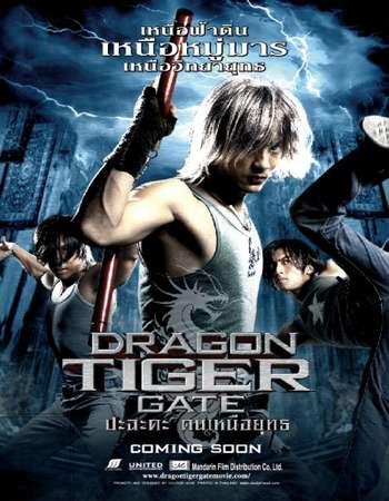 Poster Of Dragon Tiger Gate 2006 Dual Audio 130MB BRRip 480p ESubs Free Download Watch Online Worldfree4u