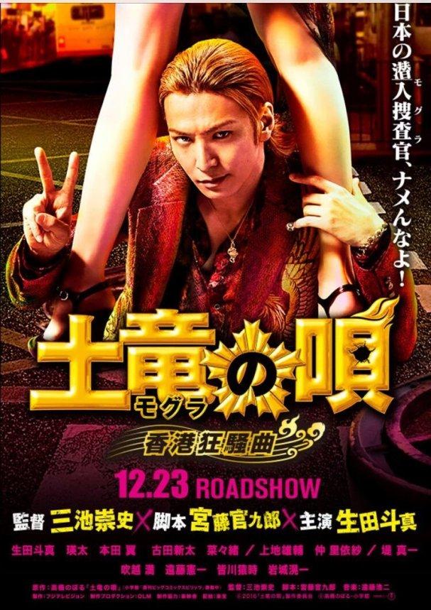 Sinopsis The Mole Song: Hong Kong Capriccio (2016) - Film Jepang