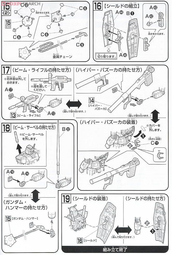 Gunpla Starter Set Vol.2 available (Manual, Runners) Link
