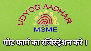 Udyog Aadhar Registration ।। अपने गोट फार्म का रजिस्ट्रेशन करे। (Hindi)