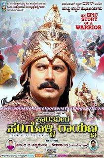 Sangolli Rayanna Kannada Full Movie Dailogs, Videos Free Download