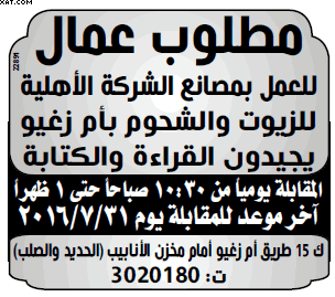 gov-jobs-16-07-28-02-24-46