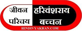 harivansh rai bachchan jivan parichay