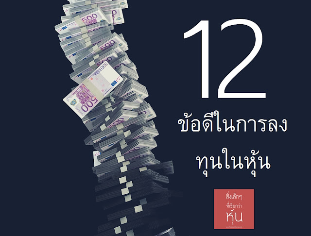 12 ข้อดีของการลงทุนในหุ้น?