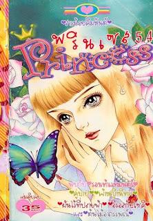 อ่านการ์ตูนออนไลน์ Princess เล่ม 54