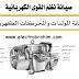 تحميل كتاب صيانة المولدات والمحركات الكهربائية  pdf